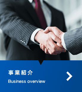 事業紹介 Business overview